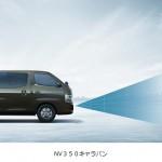 日産が「NV350キャラバン」にエマージェンシーブレーキを採用