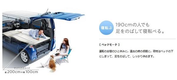 N-BOX+の車中泊にも最適な室内空間